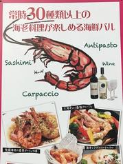 海鮮バル 魚魚丸の写真