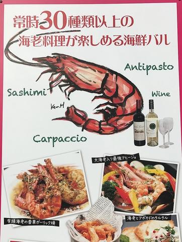 海鮮 バル 魚魚丸 ( ととまる )
