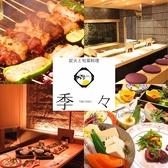 炭火と旬菜料理 季々 TOKITOKI