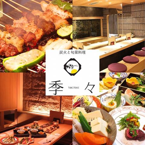 庭が見える特等席&完全個室~炭火と旬菜料理 季々 TOKITOKI~ご予約承り中。