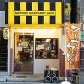 札幌スープカレーJACKの雰囲気2