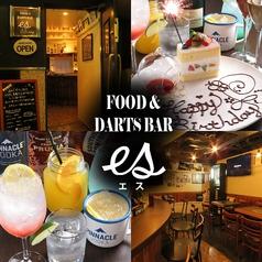 FOOD&DARTSBAR esの写真