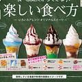 料理メニュー写真ソフトクリーム