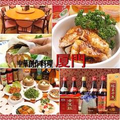 中華創作料理 厦門 船橋店の店舗写真