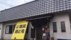 麺屋鶴と亀