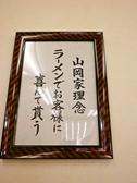 ラーメン山岡家 富士宮店の雰囲気2