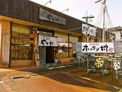 麺屋 やそべの写真