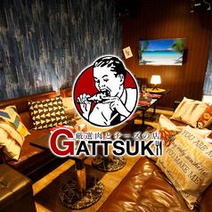 厳選肉と熟成チーズ GATTSUKI 赤羽店の写真