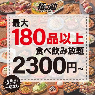 居酒屋 権之助 町田駅前店のおすすめ料理1