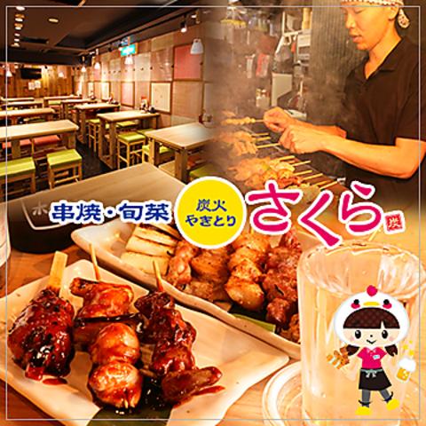 炭火やきとり さくら 富山駅前店