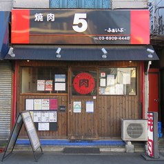 焼肉5 東長崎の写真