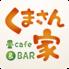 畳cafe&BAR くまさん家のロゴ