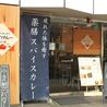アジアンキッチン オオツカレーのおすすめポイント3