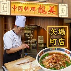 元祖名古屋中華 中国料理 龍美 りゅうみ 矢場町店の写真