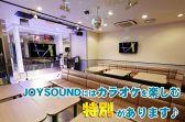 ジョイサウンド JOYSOUND 浜松有楽街店 浜松駅のグルメ