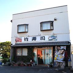 竹寿司 天カ須賀の雰囲気1