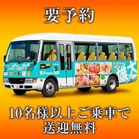 【要予約】10名様以上ご乗車で無料で送迎をいたします!
