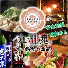 うまかもん料理 九州魂 KUSUDAMA 布施店の写真