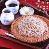 蕎楽房 いちむら 東浦和のおすすめポイント2