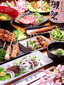 若大将 香川高松駅前店のおすすめ料理2