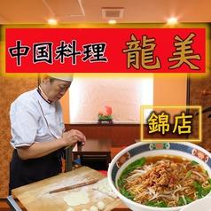 元祖名古屋中華 中国料理 龍美 りゅうみ 錦店の写真