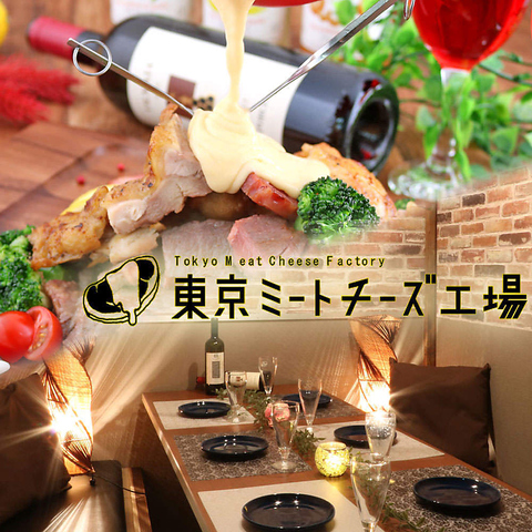肉×チーズ オシャレな個室空間で飲み会・女子会・誕生日会・歓送迎会♪