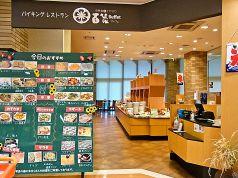 百菜ブッフェ 佐賀大和店の写真