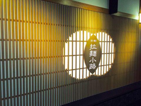 ますたに 京都駅ビル拉麺小路店|店舗イメージ2