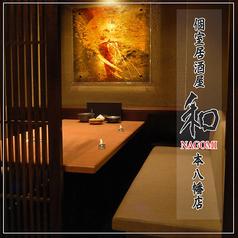 個室居酒屋 なごみ NAGOMI 本八幡店の写真