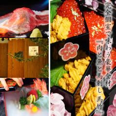 肉と魚と馬刺し 馬竹 うまたけ 熊本下通店