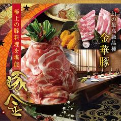 豚金 BUTAKIN 四日市駅前店の写真
