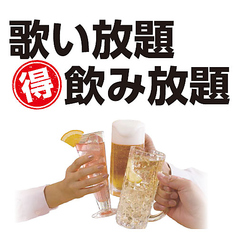 コート・ダジュール 海老名駅前店のコース写真