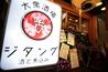 大衆酒場 ジタング 高円寺店のおすすめポイント1