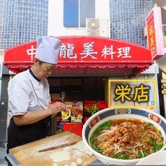 元祖名古屋中華 中国料理 龍美 りゅうみ 栄店の写真