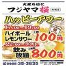 炉端居酒屋 フジヤマ桜 西橘店のおすすめポイント3