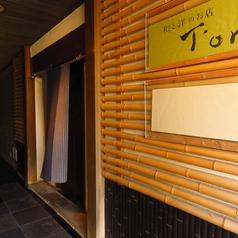 和と洋のお店 T'or トールの外観2
