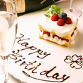 誕生日・記念日に嬉しいサプライズ特典あり!メッセージ入り特製デザートプレートを無料プレゼントしちゃいます。 ※事前予約のお客様限定となります。詳しくはクーポンページまたはお電話にてご確認ください。