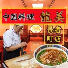 元祖名古屋中華 中国料理 龍美 りゅうみ 長者町店の写真