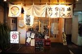 大衆酒場 ジタング 高円寺店の雰囲気3