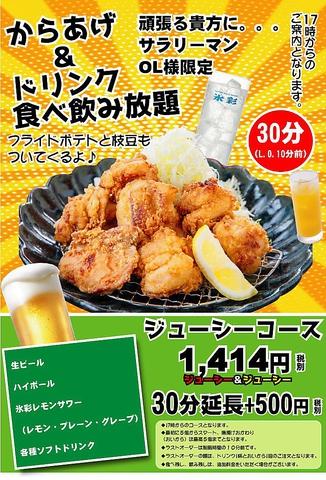 ≪サラリーマン&OL限定!≫からあげ&ドリンク食べ飲み放題30分1,414円!