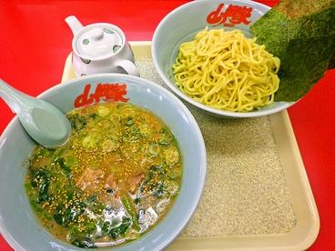ラーメン山岡家 富士宮店のおすすめ料理1