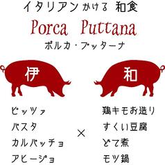 ポルカ プッターナ 天満 Porca Puttanaの写真