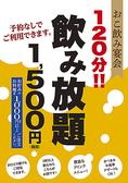 テング酒場 横浜西口店のおすすめ料理2
