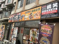 鶏笑 名古屋黄金通店の写真