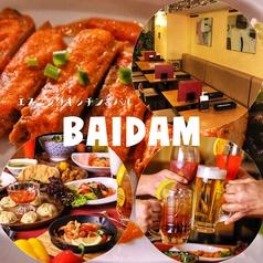 ネパール居酒屋 BAIDAM バイダム