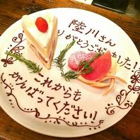 記念日・誕生日など特別な演出をお手伝いします!