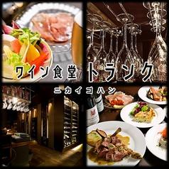 ワイン食堂 トランク ニカイゴハン 新都心店の写真