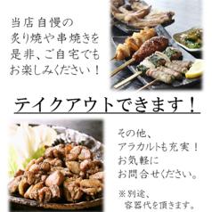雅の家 倉敷のおすすめ料理1