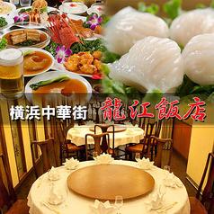 龍江飯店 大通り店の写真