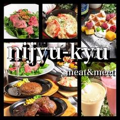 nijyu-kyu ニジュウキュウの写真